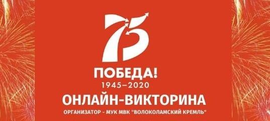 ОНЛАЙН-ВИКТОРИНА К 75-ЛЕТИЮ ПОБЕДЫ!