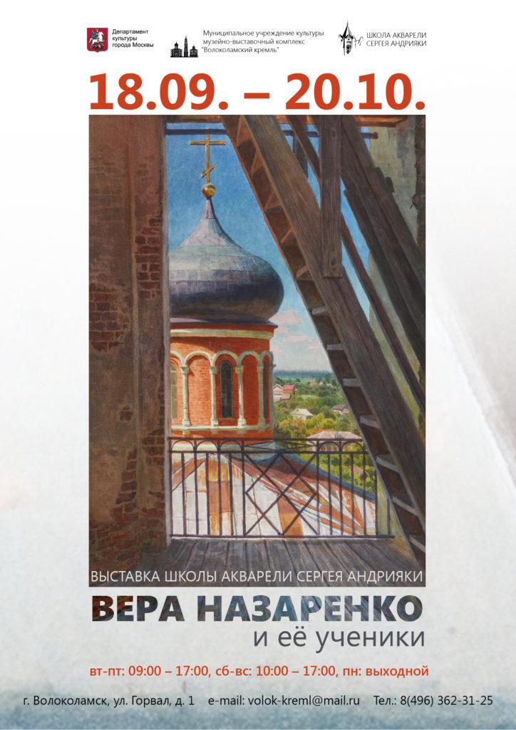 """Выставка """"Вера Назаренко и её ученики"""""""