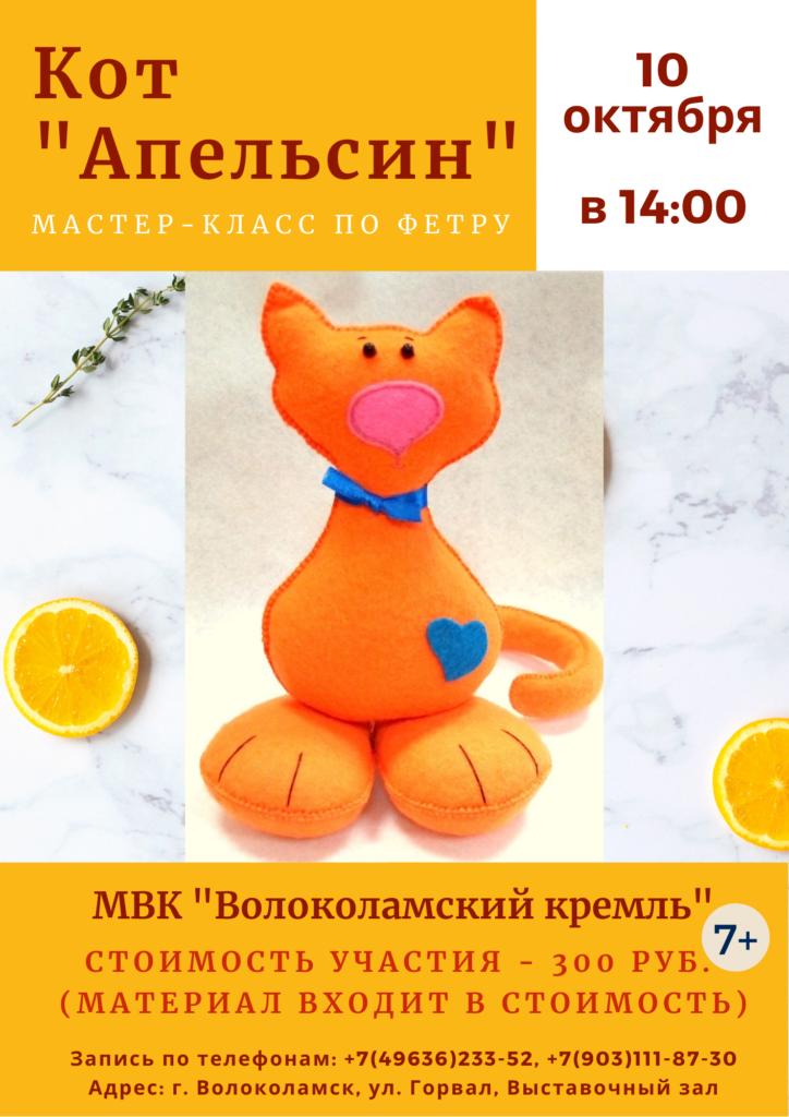 """Мастер-класс по фетру """"Кот """"Апельсин"""""""
