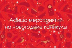 Афиша мероприятий на новогодние каникулы