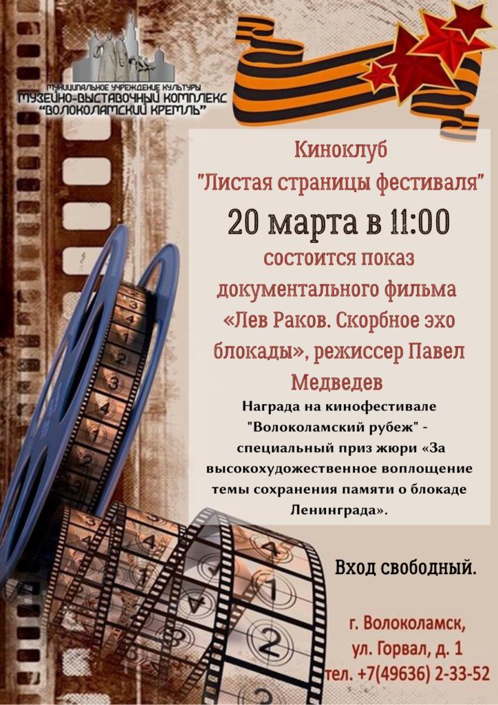 Показ фильма «Лев Раков. Скорбное эхо блокады»