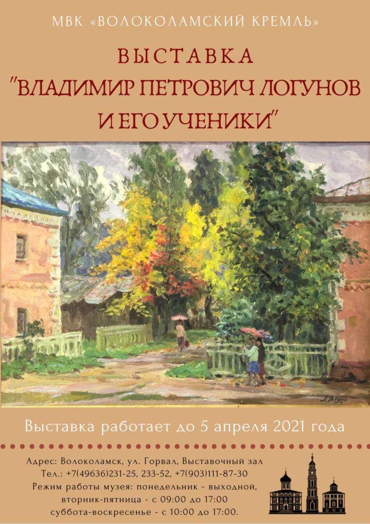 """Выставка """"Владимир Петрович Логунов и его ученики"""""""
