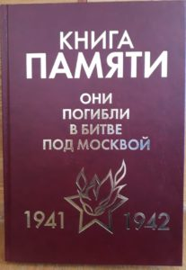 Книга памяти.