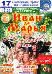"Музыкальная сказка ""Иван да Марья: заколдованный лес"""