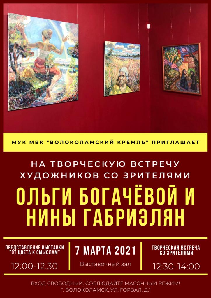 Творческая встреча художников Ольги Богачёвой и Нины Габриэлян со зрителями