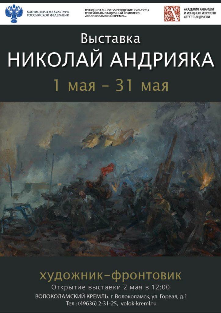 """Открытие выставки """"Николай Андрияки"""""""