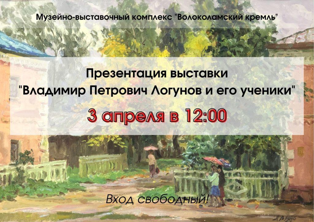 """Презентация выставки """"Владимир Петрович Логунов и его ученики"""""""