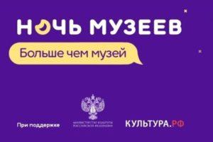Приглашаем на Ночь музеев
