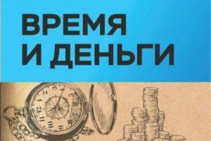 """Выставка """"Время и деньги"""""""